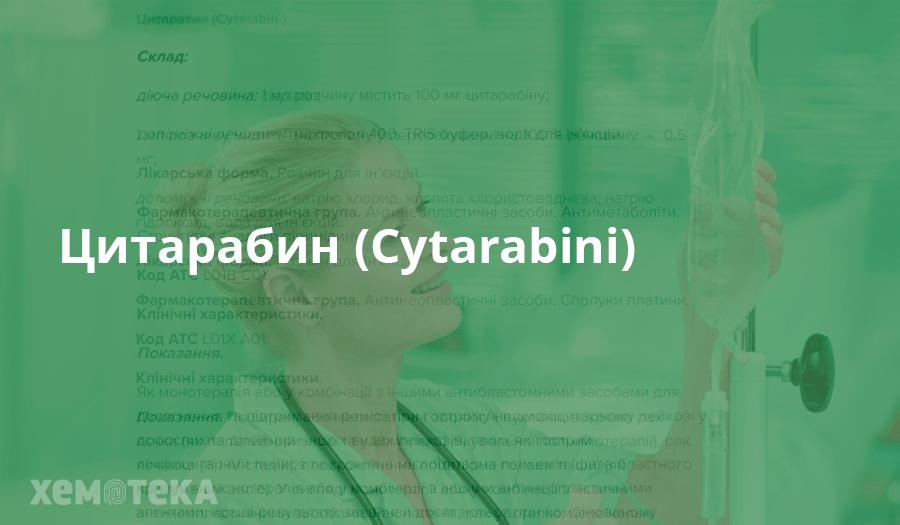 Цитарабін (Cytarabini)
