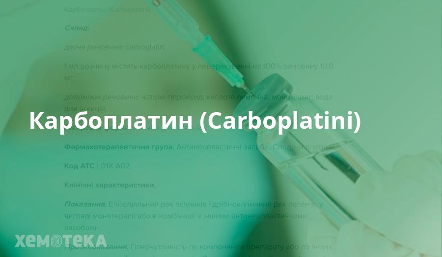 Карбоплатин (Carboplatini)