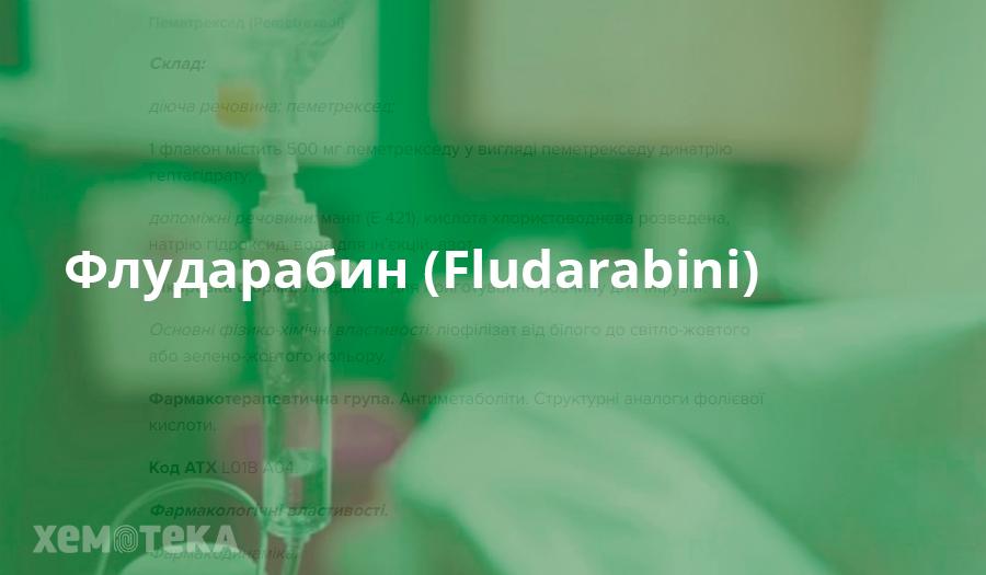Флударабін (Fludarabini)
