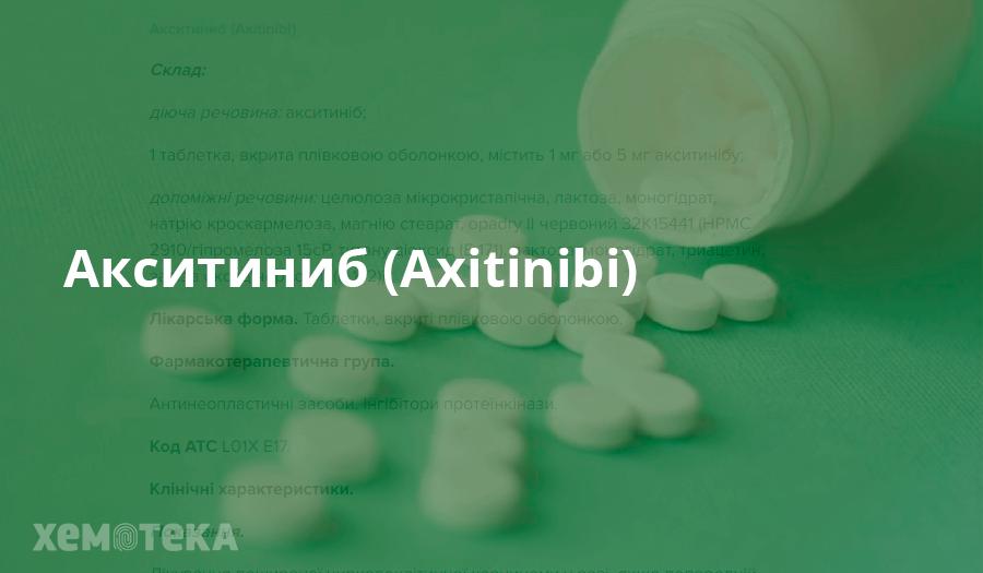 Акситиниб (Axitinibi)