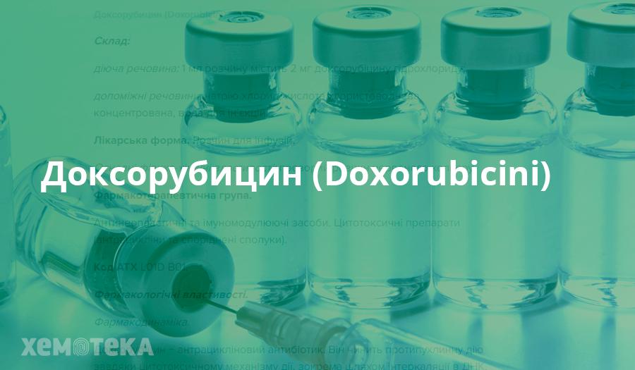Доксорубіцин (Doxorubicini)