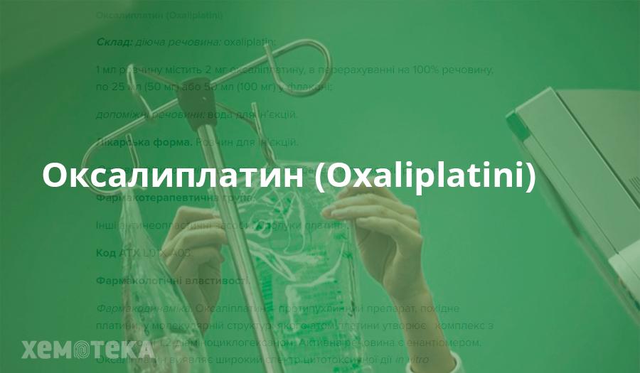 Оксалиплатин (Oxaliplatini)